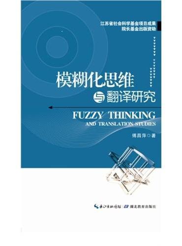 模糊化思维与翻译研究