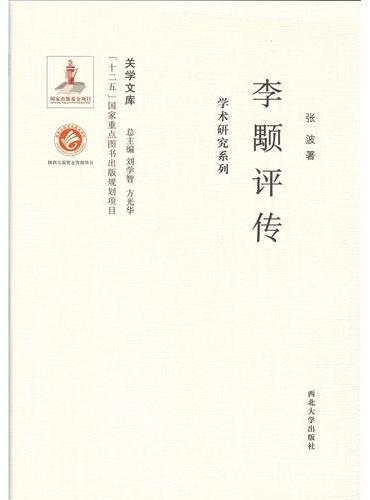 《关学文库》学术研究系列—李颙评传