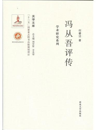 《关学文库》学术研究系列—冯从吾评传
