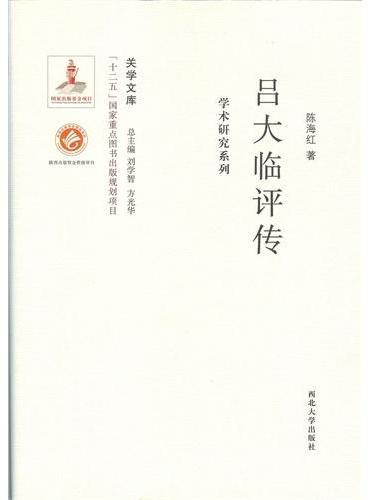 《关学文库》学术研究系列—吕大临评传