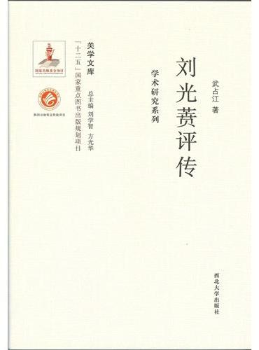 《关学文库》学术研究系列—刘光蕡评传