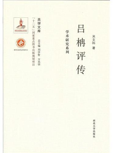 《关学文库》学术研究系列—吕柟评传