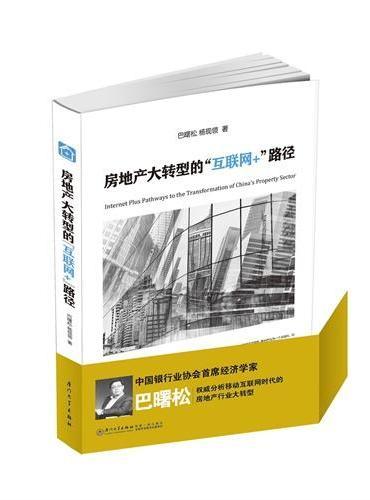 """房地产大转型的""""互联网+""""路径(巴曙松最新力作,权威分析移动互联网时代的房地产行业大转型。)"""