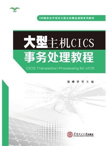 大型主机CICS事务处理教程(IBM高校合作项目大型主机精品课程系列教程)