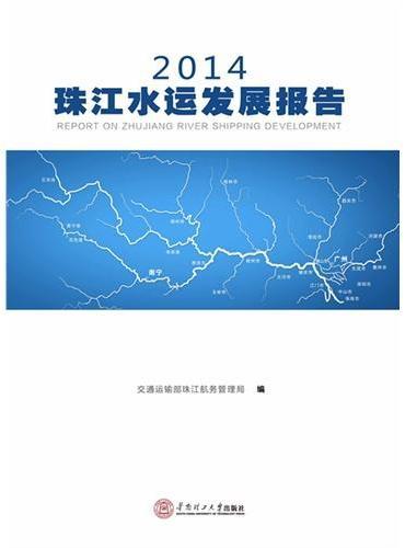 2014珠江水运发展报告