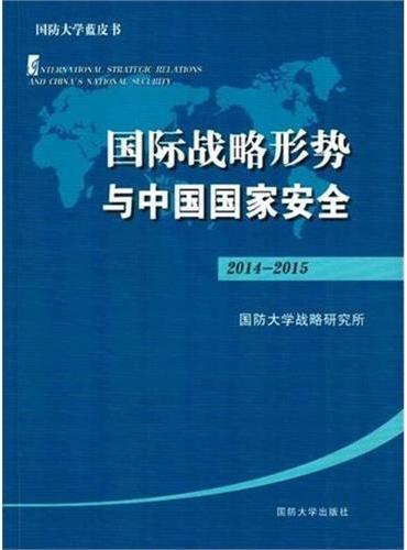 国际战略形势与中国国家安全2014-2015