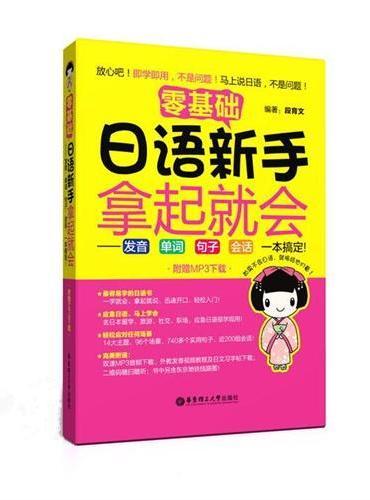 零基础.日语新手拿起就会——发音、单词、句子、会话,一本搞定!(附赠MP3下载)
