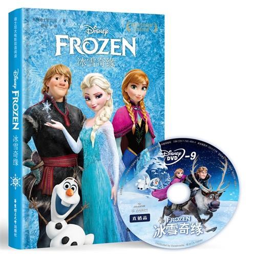 迪士尼大电影双语阅读·冰雪奇缘(附赠正版原声DVD电影大片)
