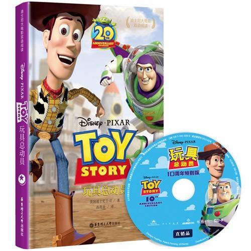 迪士尼大电影双语阅读·玩具总动员(附赠正版原声DVD电影大片)