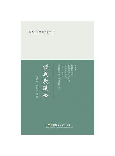 蒋氏中学基础国文三种:体裁与风格
