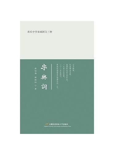 蒋氏中学基础国文三种:字与词