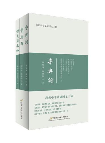 蒋氏中学基础国文三种