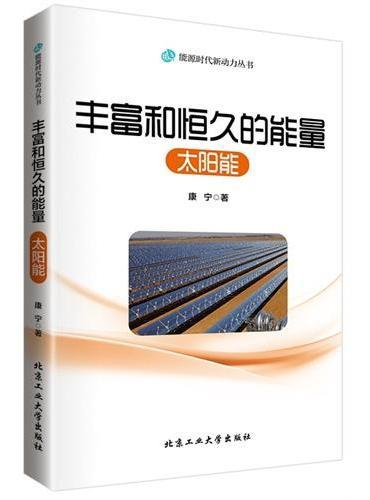 丰富和恒久的能量--太阳能
