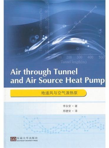 Air through Tunnel and Air Source Heat Pump地道风与空气源热泵研究