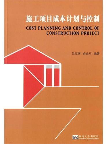 施工项目成本计划与控制