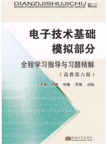 电子技术基础模拟部分全程学习指导与习题精解(第六版)