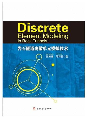 Discrete Element Modeling in Rock Tunnels(岩石隧道离散单元模拟技术)