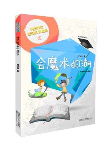 会魔术的湖—科普作家董淑亮讲故事