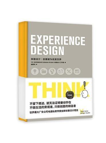 """体验设计——创意就为改变世界(日本电通顶尖设计团队""""内部PPT"""")"""