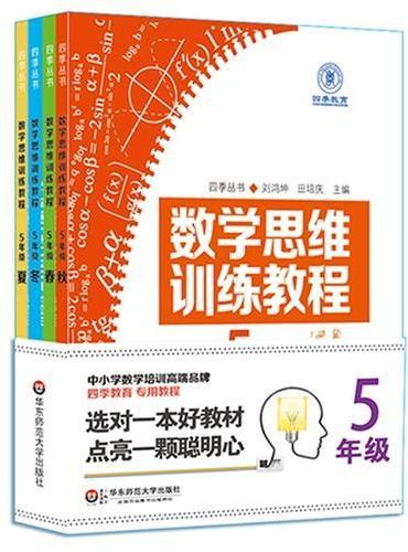 数学思维训练教程(五年级)(四季教育)