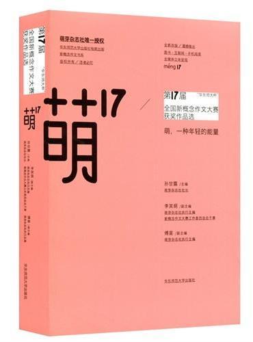 """萌17:""""华东师大杯""""第17届全国新概念作文大赛获奖作品选"""