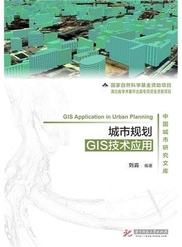 城市规划GIS技术应用