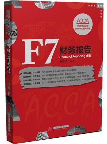 F7 财务报告 F7 Financial Reporting (FR)