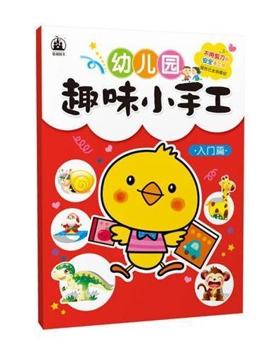 幼儿园趣味小手工——入门篇(最简单的操作方式,最安全的益智玩具,让孩子远离电子屏幕的最佳手工书)