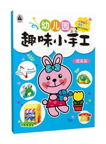 幼儿园趣味小手工——提高篇(最简单的操作方式,最安全的益智玩具,让孩子远离电子屏幕的最佳手工书)