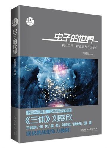 """《虫:虫子的世界》(科幻文学""""银河奖""""获奖作品系列)《三体》作者刘慈欣领衔打造中国科幻新纪元!"""