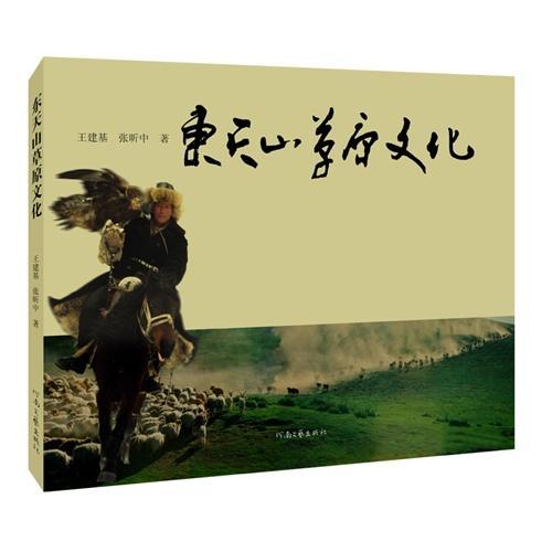 东天山草原文化