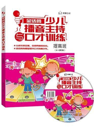 金话筒少儿播音主持与口才训练-提高班(4-6年级)