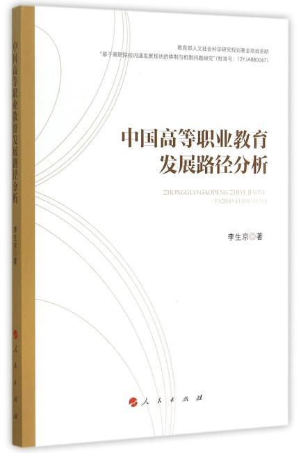 中国高等职业教育发展路径分析