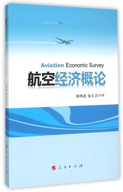 航空经济概论