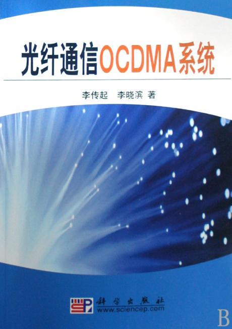 光纤通信OCDMA系统