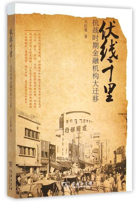伏线千里——抗战时期金融机构大迁移