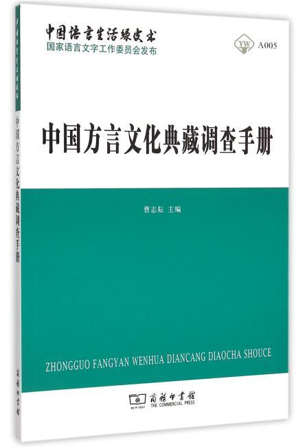 中国方言文化典藏调查手册