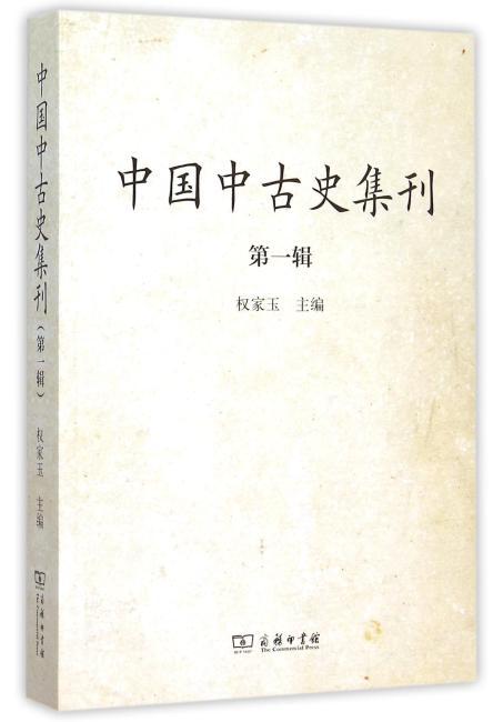 中国中古史集刊(第一辑)