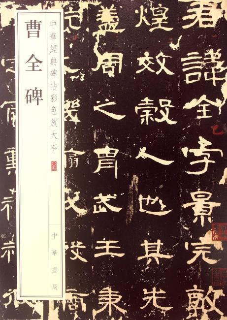 曹全碑-中华经典碑帖彩色放大本