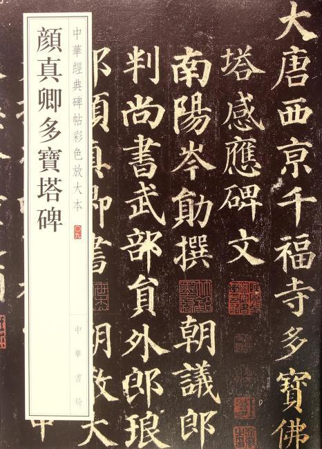 颜真卿多宝塔碑-中华经典碑帖彩色放大本