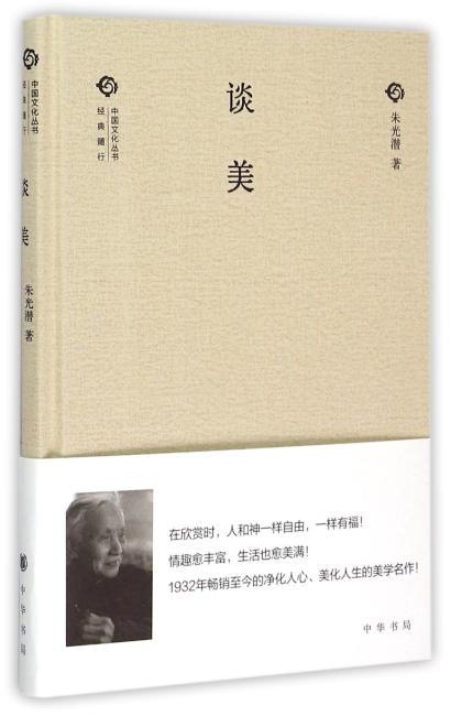 谈美(中国文化丛书)(第二辑)