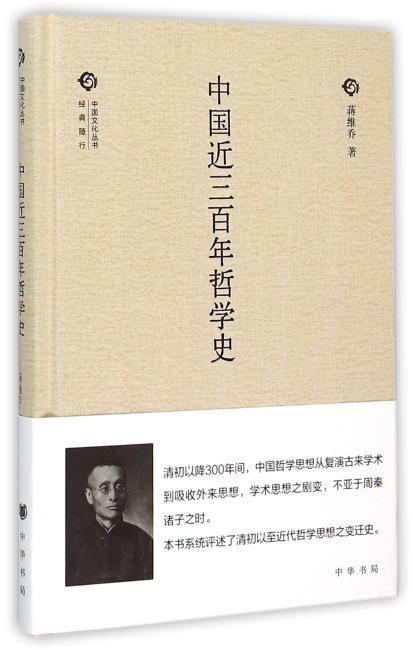 中国近三百年哲学史(中国文化丛书)(第二辑)