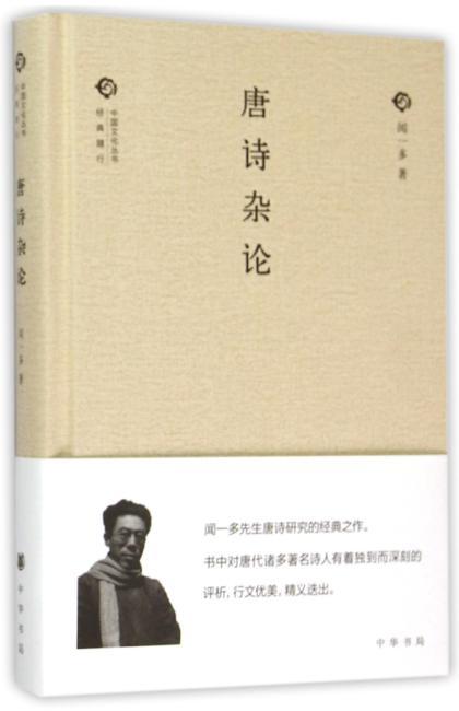 唐诗杂论(中国文化丛书)(第二辑)