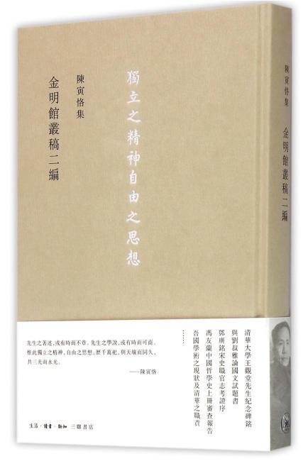 金明館叢稿二編