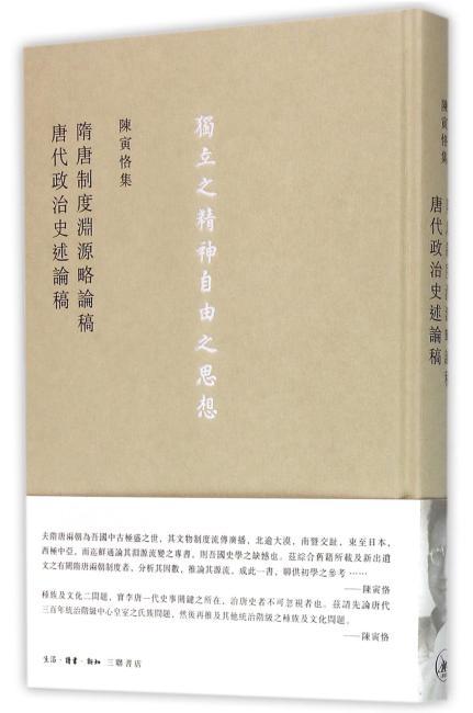 隋唐制度淵源略論稿  唐代政治史述論稿