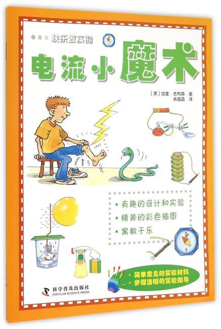 快乐做实验—电流小魔术