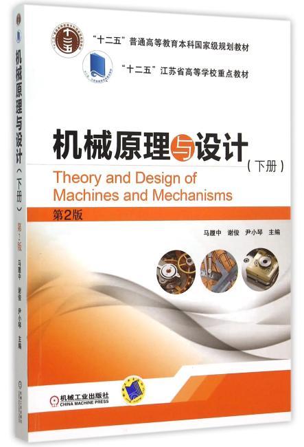 机械原理与设计(下册)第2版
