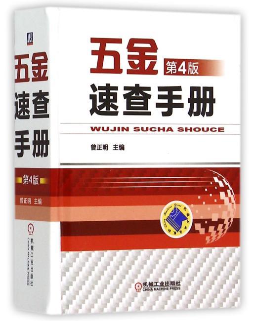五金速查手册 第4版