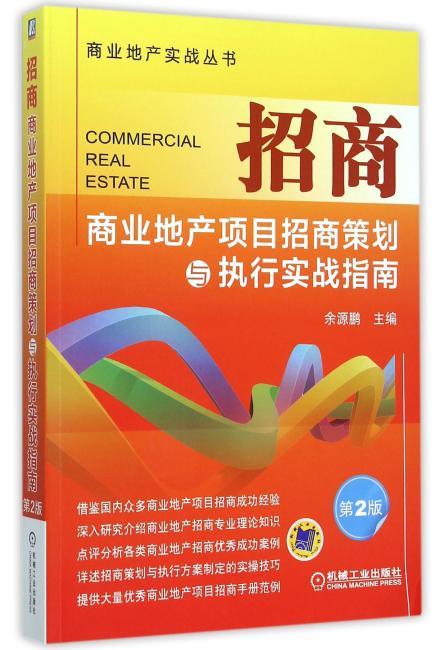 招商 商业地产项目招商策划与执行实战指南(第2版)