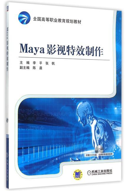 Maya影视特效制作